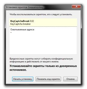 Установка плагина KeyCaptcha Breaker на Firefox