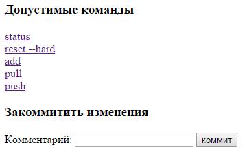 Деплой gitolite
